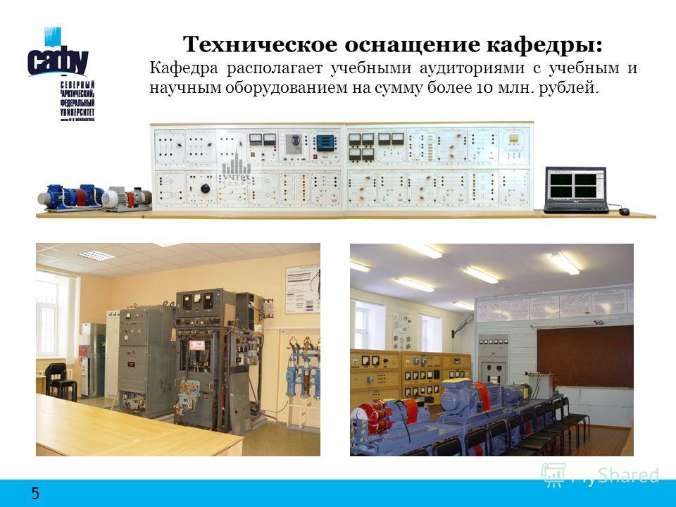 5 Техническое оснащение кафедры: Кафедра располагает учебными аудиториями с учебным и научным оборудованием на сумму более 10 млн. рублей.