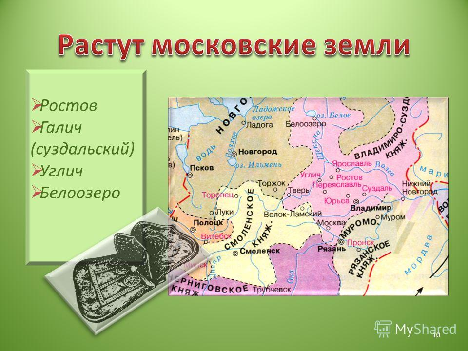 10 Ростов Галич (суздальский) Углич Белоозеро