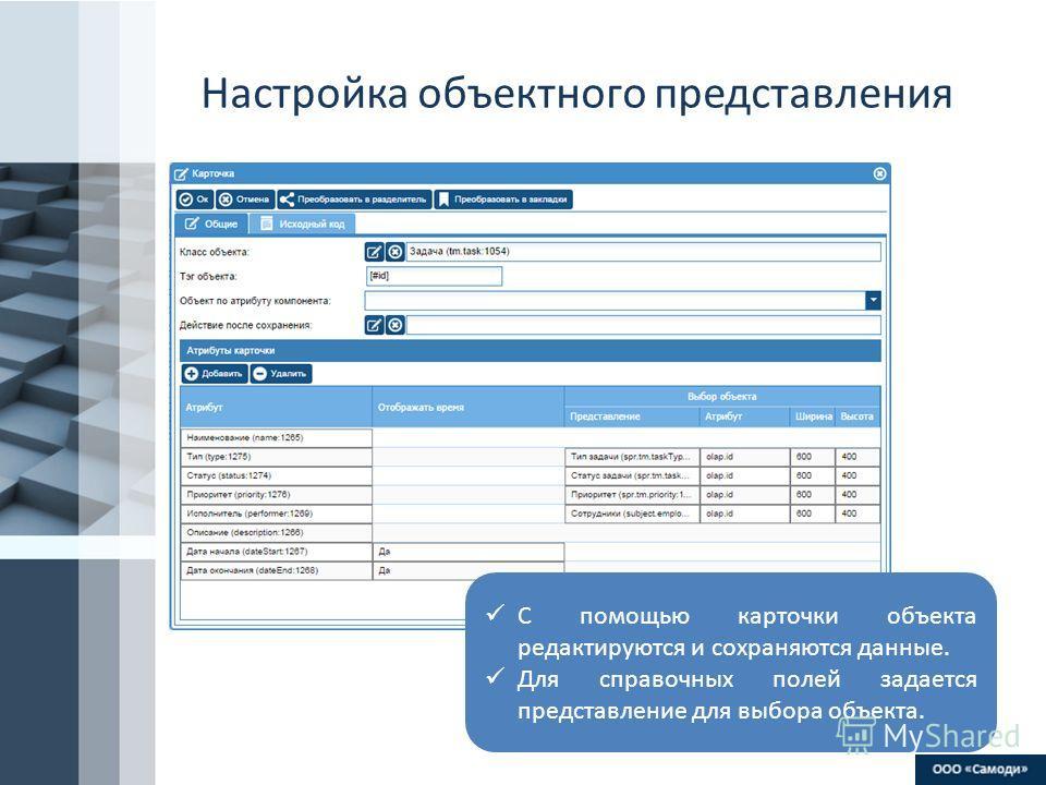 ProPowerPoint.Ru Настройка объектного представления С помощью карточки объекта редактируются и сохраняются данные. Для справочных полей задается представление для выбора объекта.