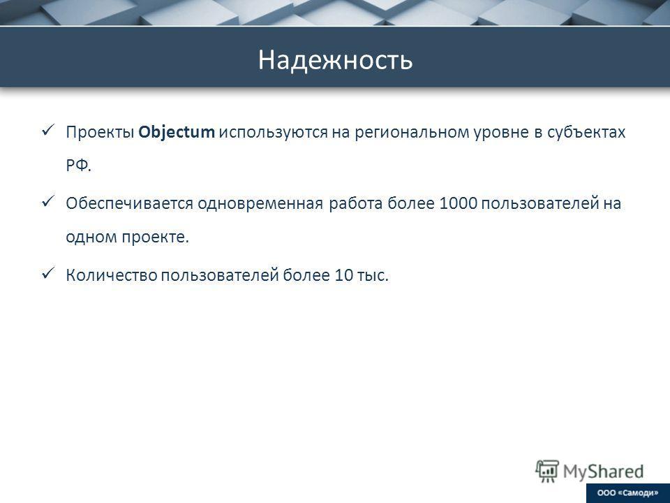 ProPowerPoint.Ru Надежность Проекты Objectum используются на региональном уровне в субъектах РФ. Обеспечивается одновременная работа более 1000 пользователей на одном проекте. Количество пользователей более 10 тыс.
