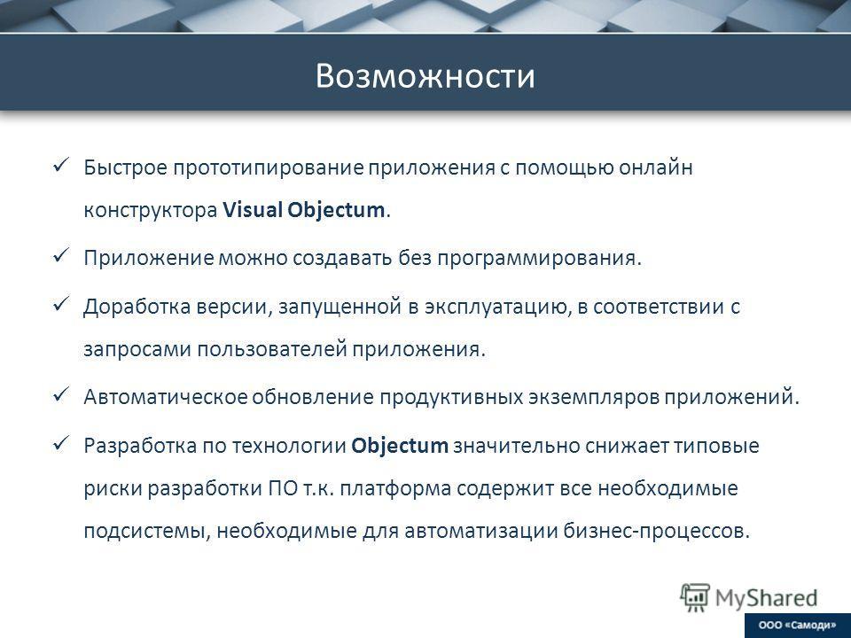 ProPowerPoint.Ru Возможности Быстрое прототипирование приложения с помощью онлайн конструктора Visual Objectum. Приложение можно создавать без программирования. Доработка версии, запущенной в эксплуатацию, в соответствии с запросами пользователей при