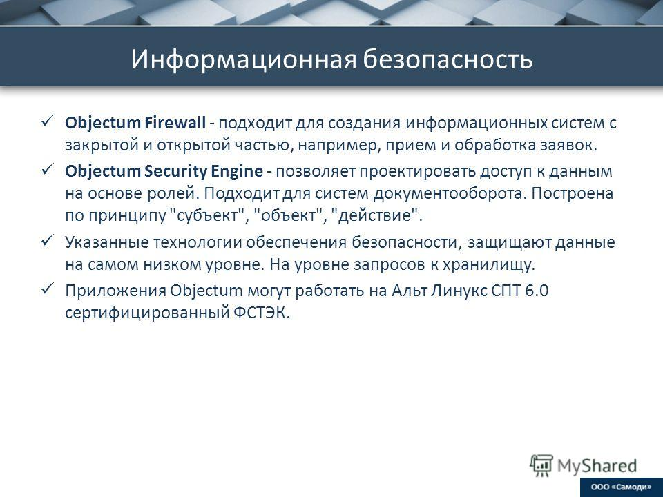 ProPowerPoint.Ru Информационная безопасность Objectum Firewall - подходит для создания информационных систем с закрытой и открытой частью, например, прием и обработка заявок. Objectum Security Engine - позволяет проектировать доступ к данным на основ