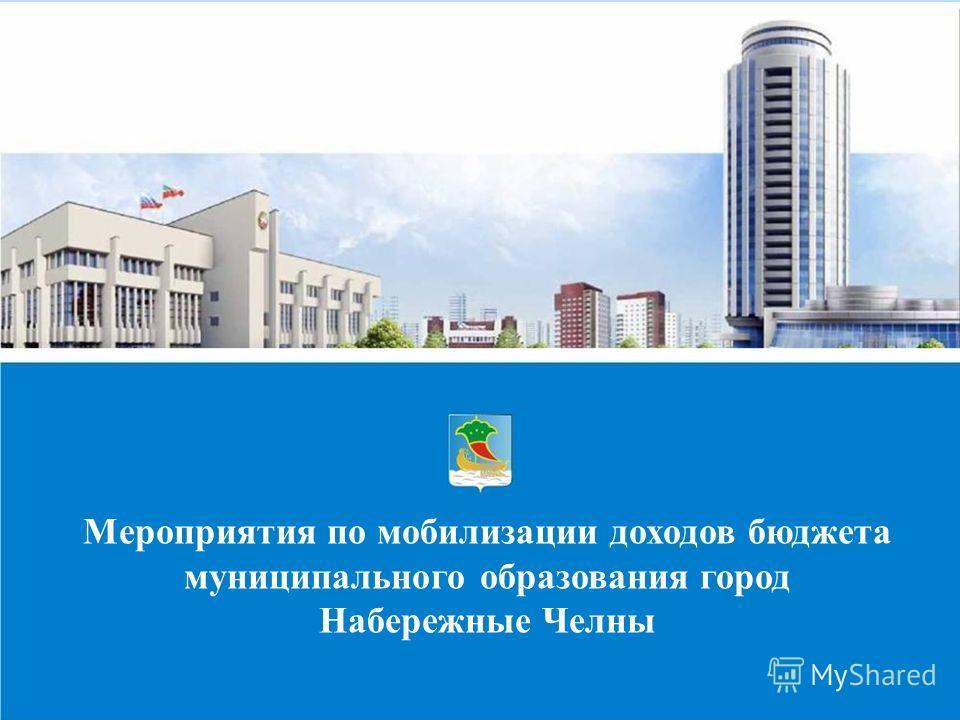 Мероприятия по мобилизации доходов бюджета муниципального образования город Набережные Челны