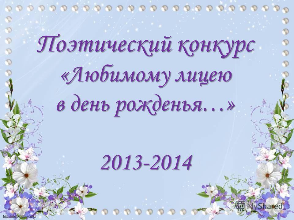 Поэтический конкурс «Любимому лицею в день рожденья…» 2013-2014