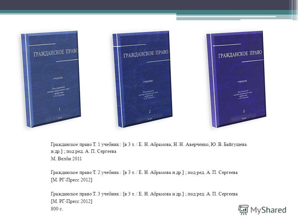 Гражданское Право Учебник Сергеева
