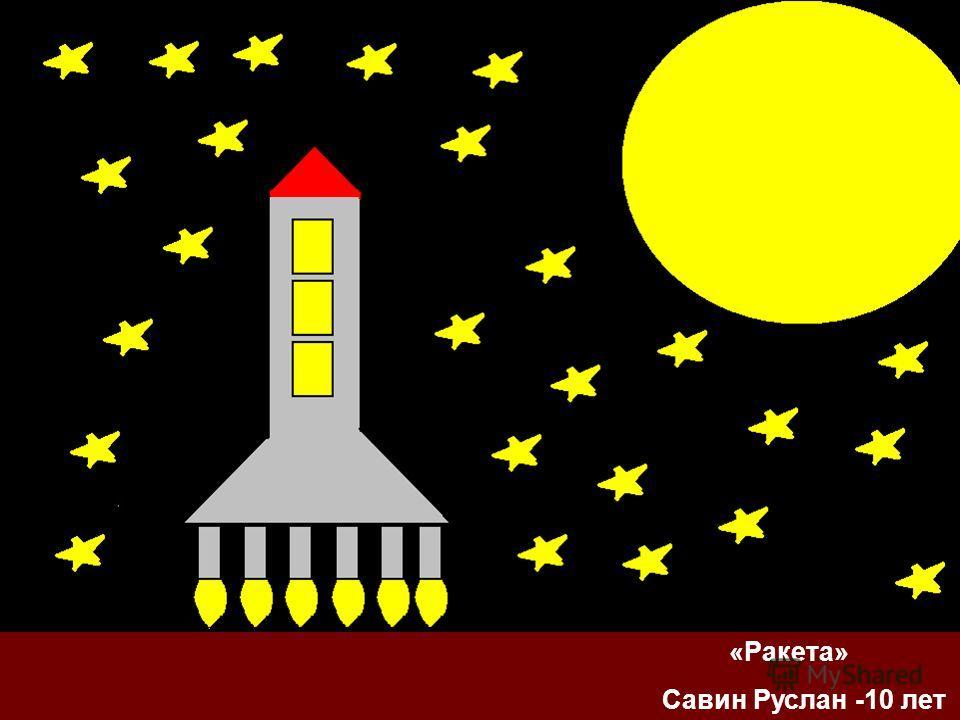«Ракета» Савин Руслан -10 лет