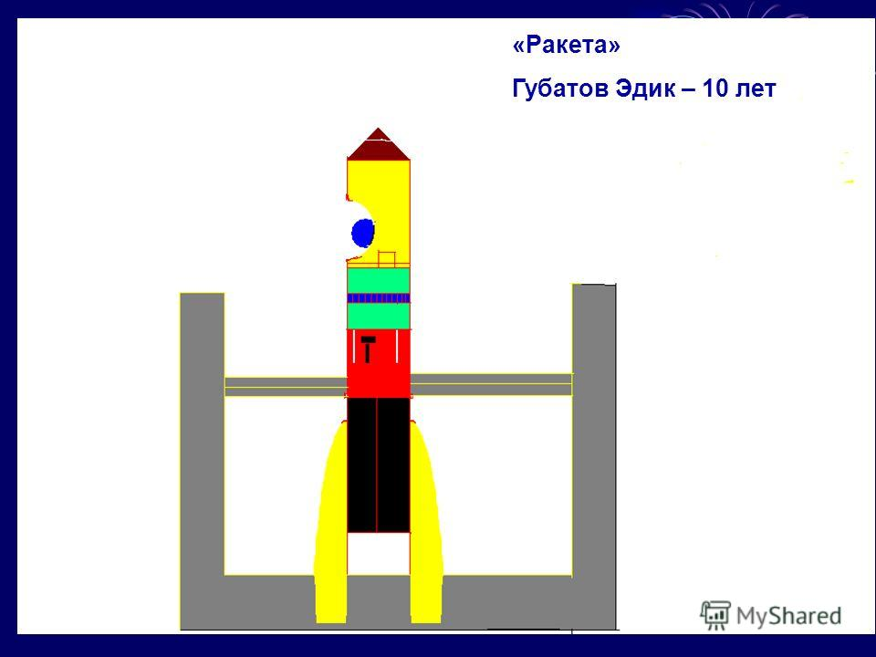 «Ракета» Губатов Эдик – 10 лет