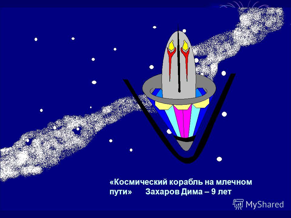 «Космический корабль на млечном пути» Захаров Дима – 9 лет