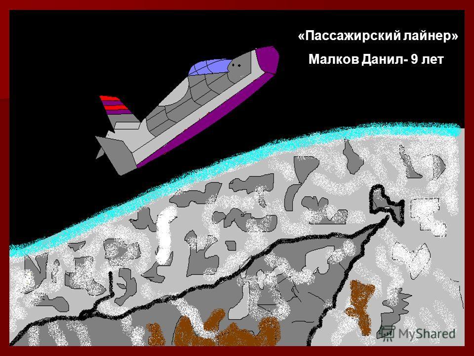 «Пассажирский лайнер» Малков Данил- 9 лет