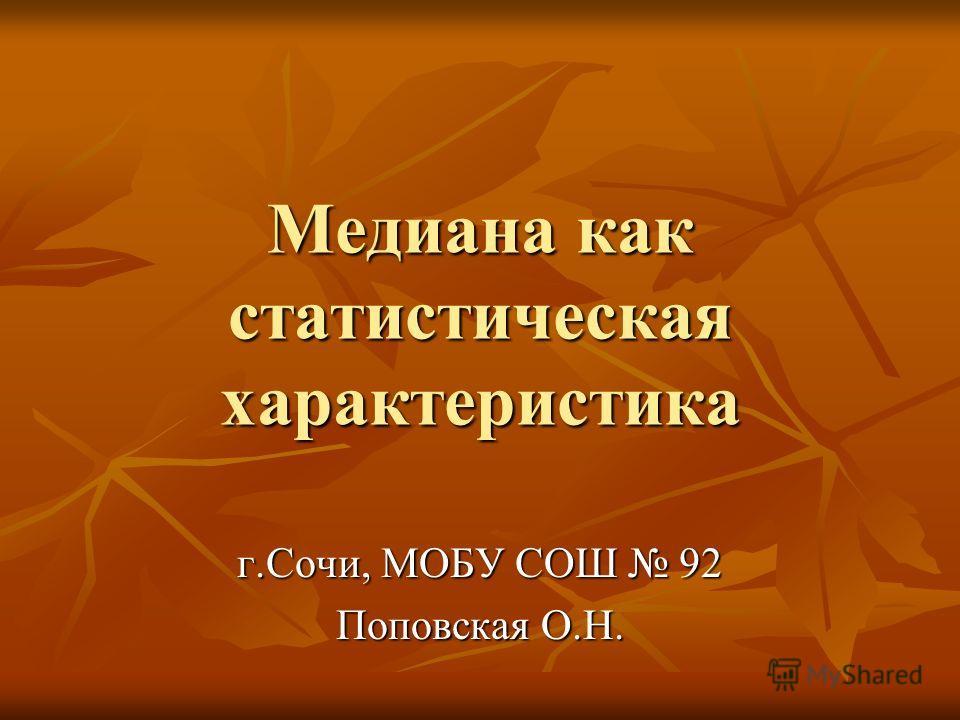 Медиана как статистическая характеристика г.Сочи, МОБУ СОШ 92 Поповская О.Н.