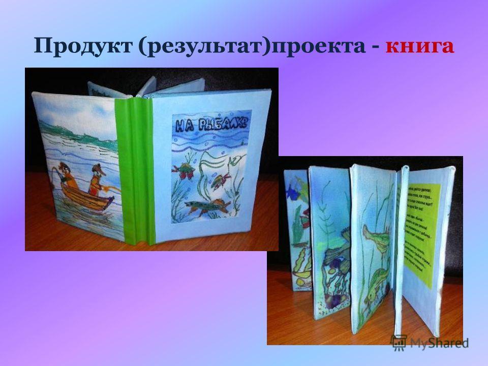 Продукт (результат)проекта - книга