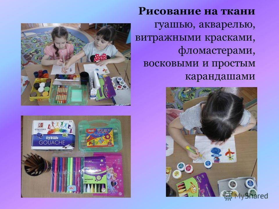 Рисование на ткани гуашью, акварелью, витражными красками, фломастерами, восковыми и простым карандашами