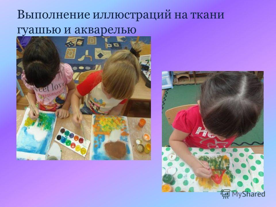 Выполнение иллюстраций на ткани гуашью и акварелью