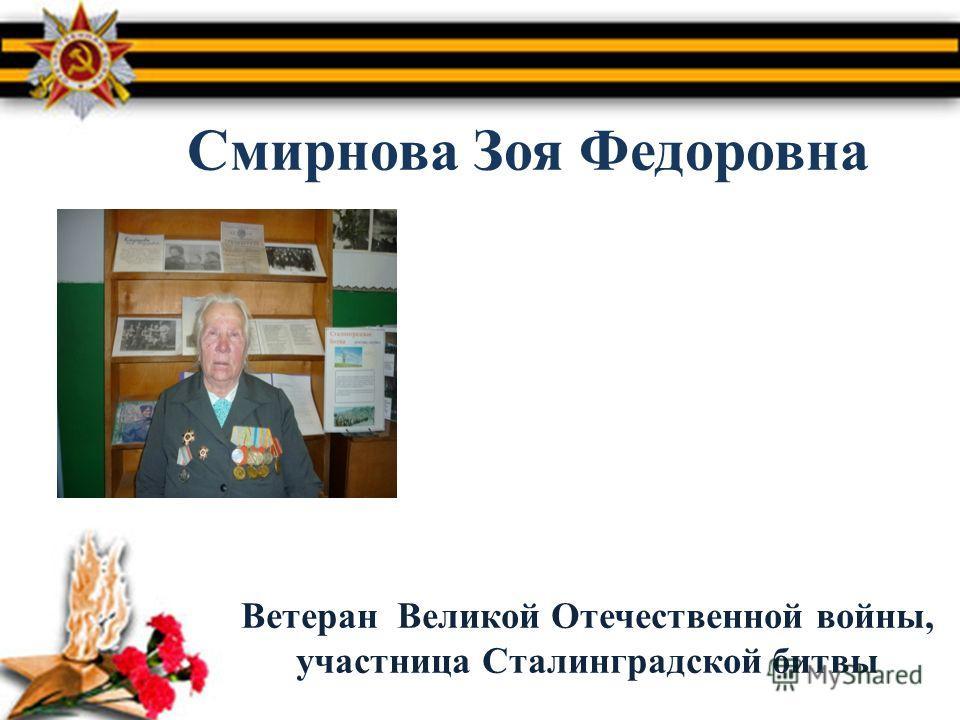 Смирнова Зоя Федоровна Ветеран Великой Отечественной войны, участница Сталинградской битвы