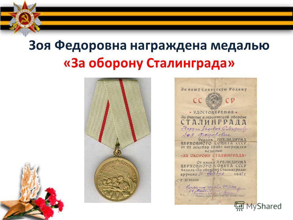 Зоя Федоровна награждена медалью «За оборону Сталинграда»