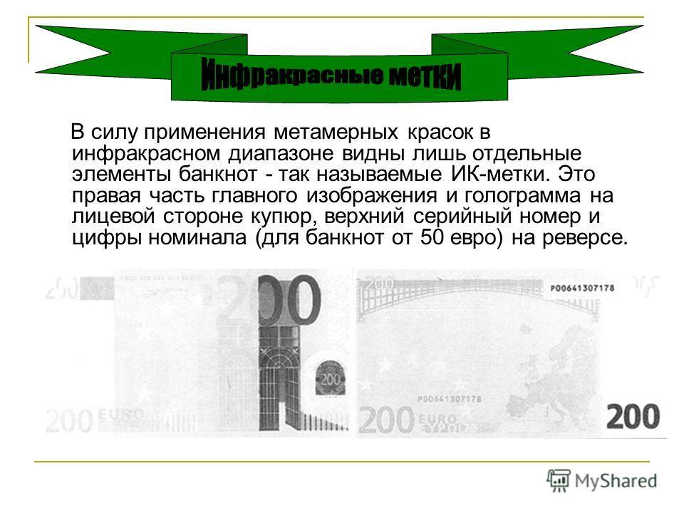 В силу применения метамерных красок в инфракрасном диапазоне видны лишь отдельные элементы банкнот - так называемые ИК-метки. Это правая часть главного изображения и голограмма на лицевой стороне купюр, верхний серийный номер и цифры номинала (для ба