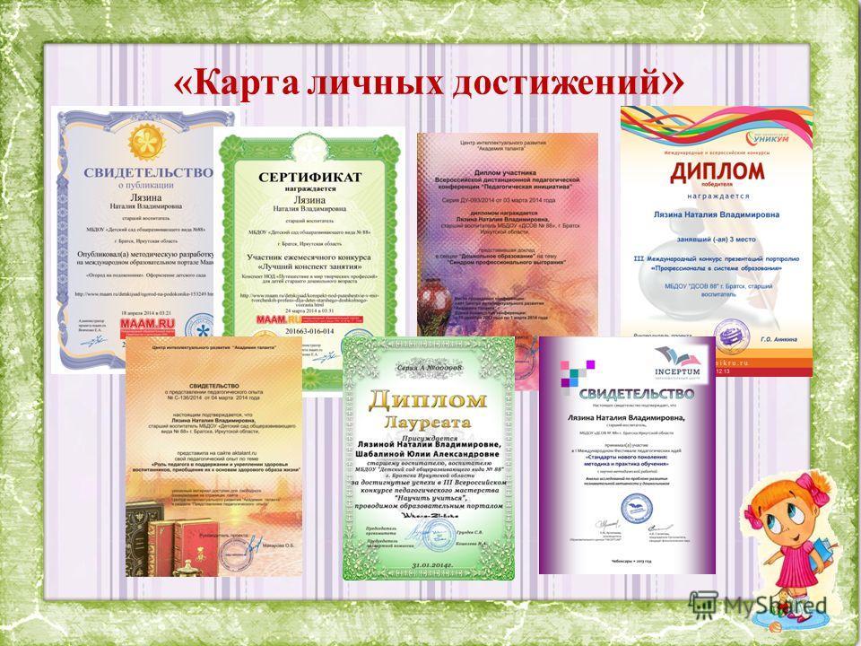 «Карта личных достижений »