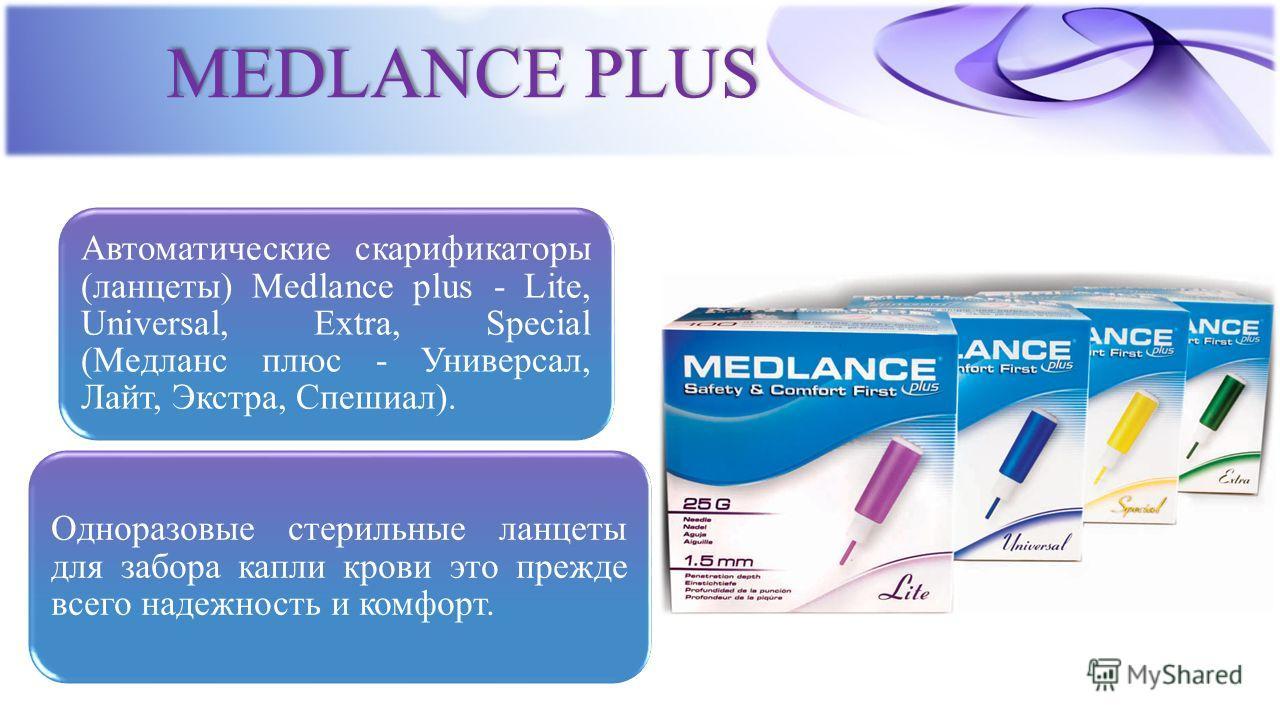 Автоматические скарификаторы (ланцеты) Medlance plus - Lite, Universal, Extra, Special (Медланс плюс - Универсал, Лайт, Экстра, Спешиал). Одноразовые стерильные ланцеты для забора капли крови это прежде всего надежность и комфорт.