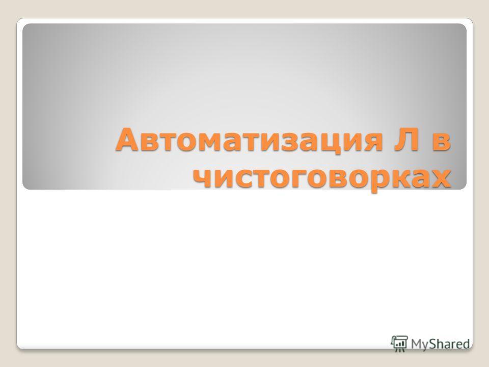 Автоматизация Л в чистоговорках