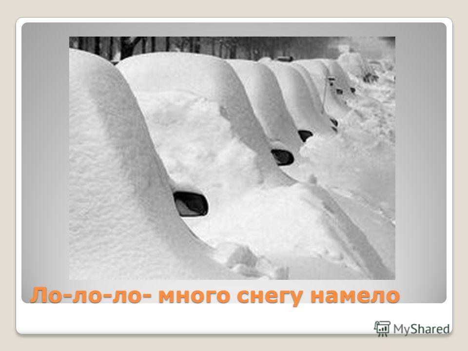 Ло-ло-ло- много снегу намело
