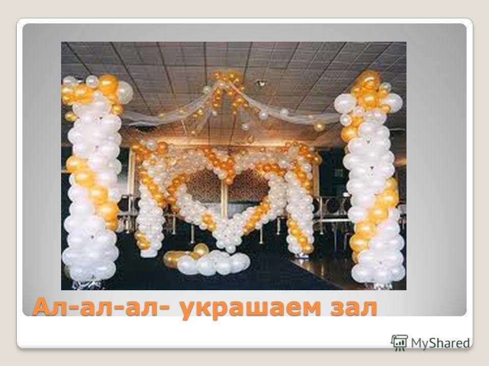 Ал-ал-ал- украшаем зал