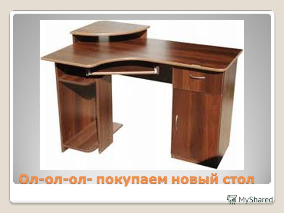Ол-ол-ол- покупаем новый стол