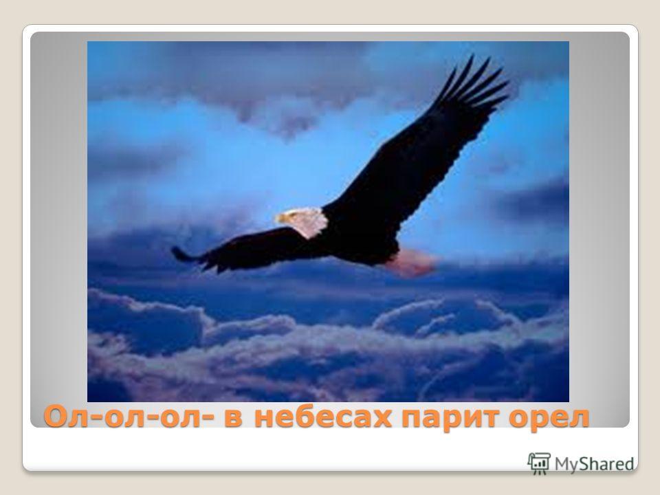 Ол-ол-ол- в небесах парит орел
