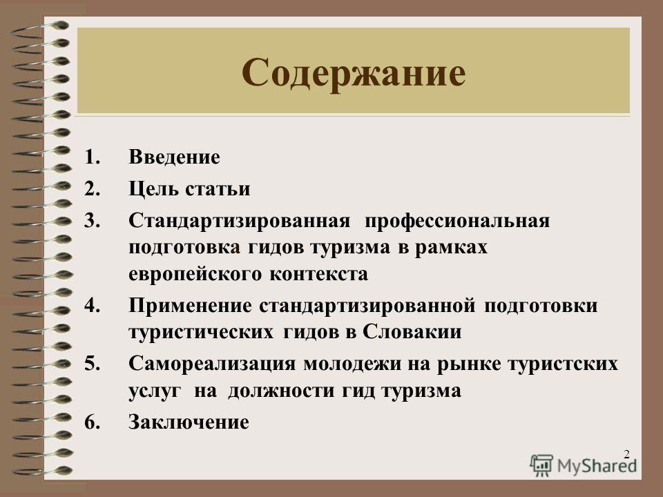 2 Содержание 1. Введение 2. Цель статьи 3. Cтандартизированная профессиональная подготовка гидов туризма в рамках европейского контекста 4. Применение стандартизированной подготовки туристических гидов в Словакии 5. Самореализация молодежи на рынке т