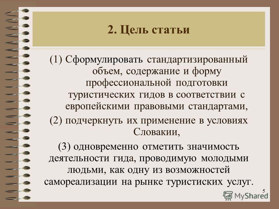 5 2. Цель статьи (1)Сформулировать стандартизированный объем, содержание и форму профессиональной подготовки туристических гидов в соответствии с европейскими правовыми стандартами, (2)подчеркнуть их применение в условиях Словакии, (3) одновременно о