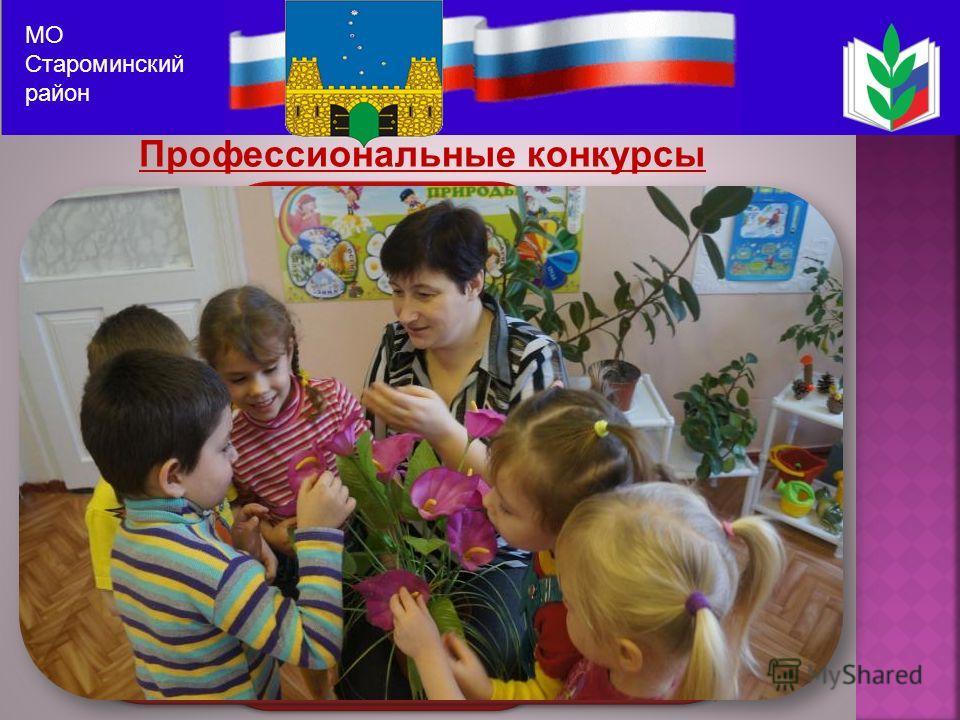 4 МО Староминский район Профессиональные конкурсы