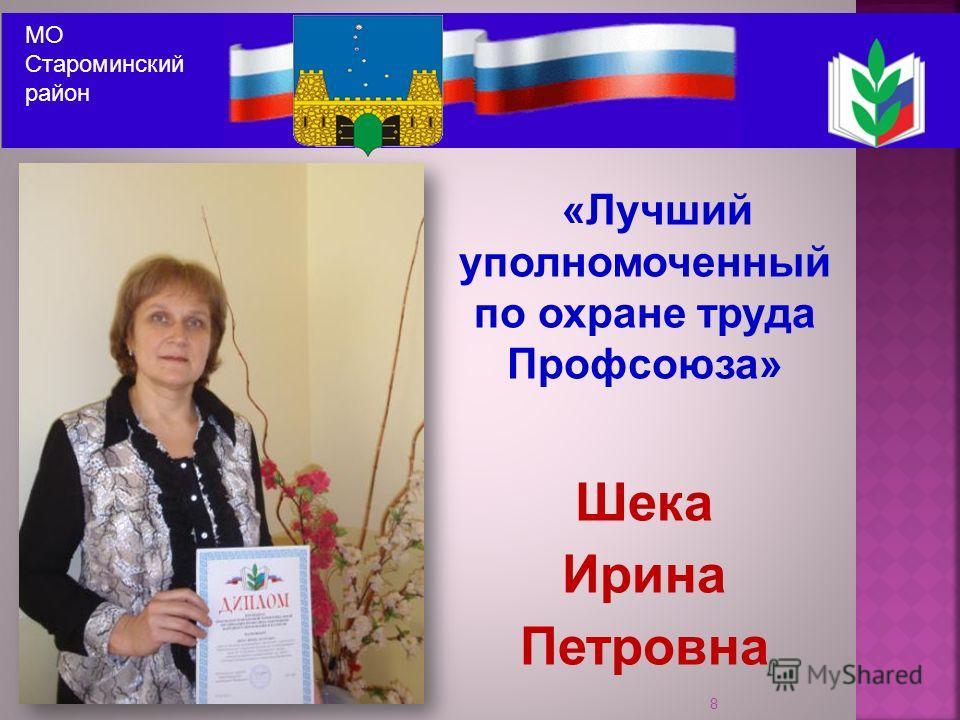 8 МО Староминский район « Лучший уполномоченный по охране труда Профсоюза» Шека Ирина Петровна