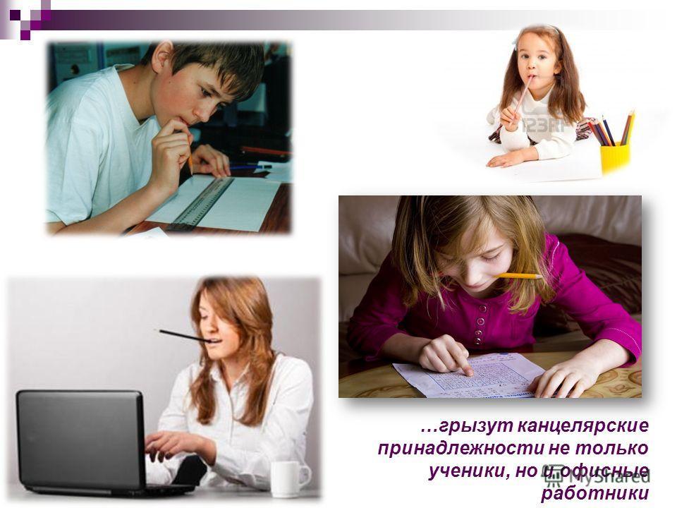 …грызут канцелярские принадлежности не только ученики, но и офисные работники