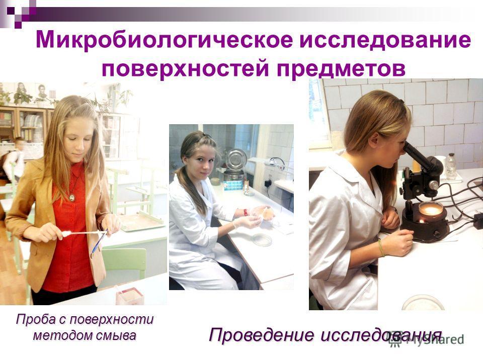 Проба с поверхности методом смыва Проведение исследования Микробиологическое исследование поверхностей предметов