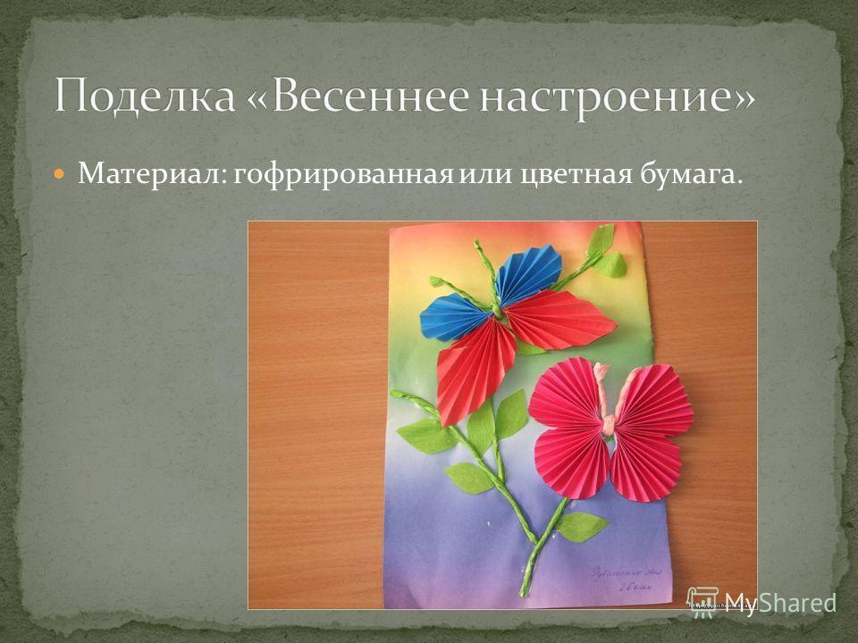 Материал: гофрированная или цветная бумага.