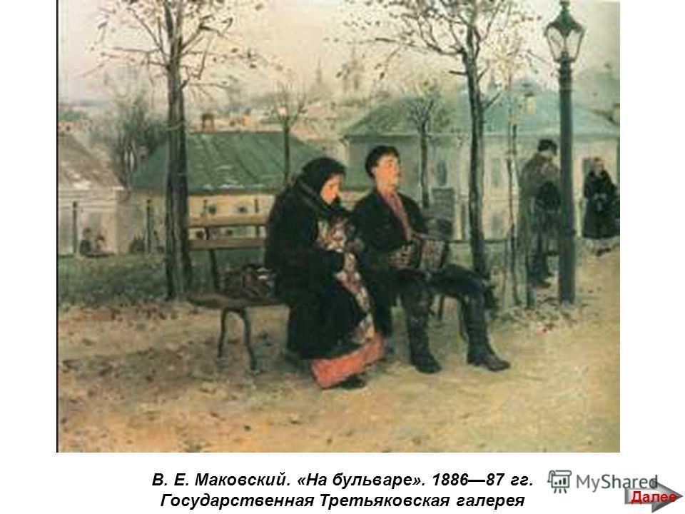 В. Е. Маковский. «На бульваре». 188687 гг. Государственная Третьяковская галерея Далее