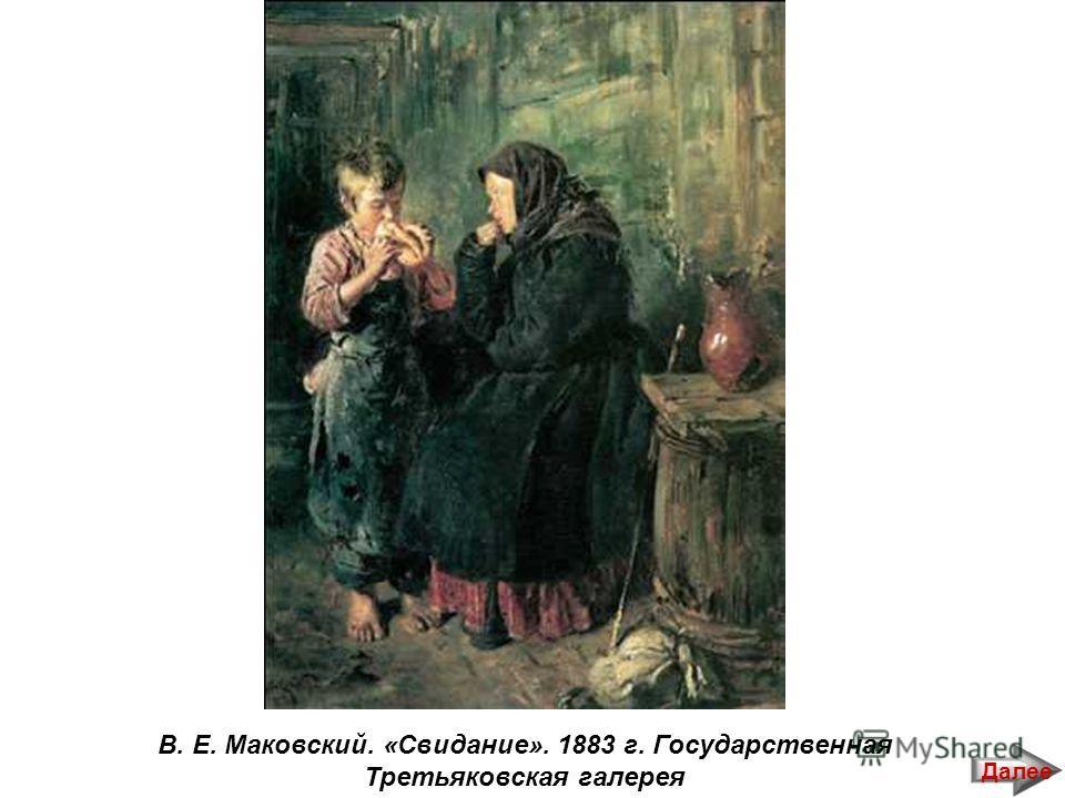 В. Е. Маковский. «Свидание». 1883 г. Государственная Третьяковская галерея Далее