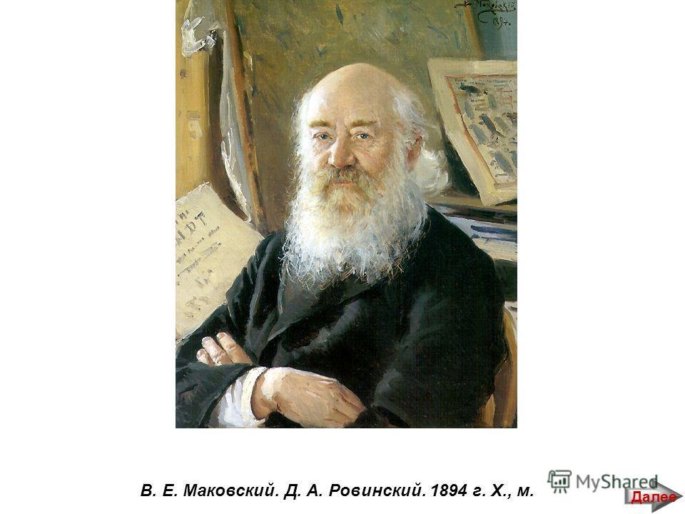 В. Е. Маковский. Д. А. Ровинский. 1894 г. Х., м. Далее