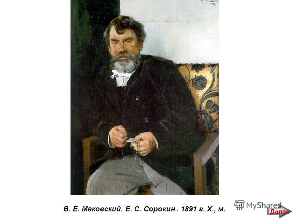 В. Е. Маковский. Е. С. Сорокин. 1891 г. Х., м. Далее