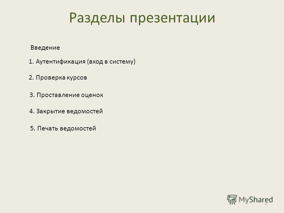 Разделы презентации 2 1. Аутентификация (вход в систему) 2. Проверка курсов 3. Проставление оценок 4. Закрытие ведомостей 5. Печать ведомостей Введение