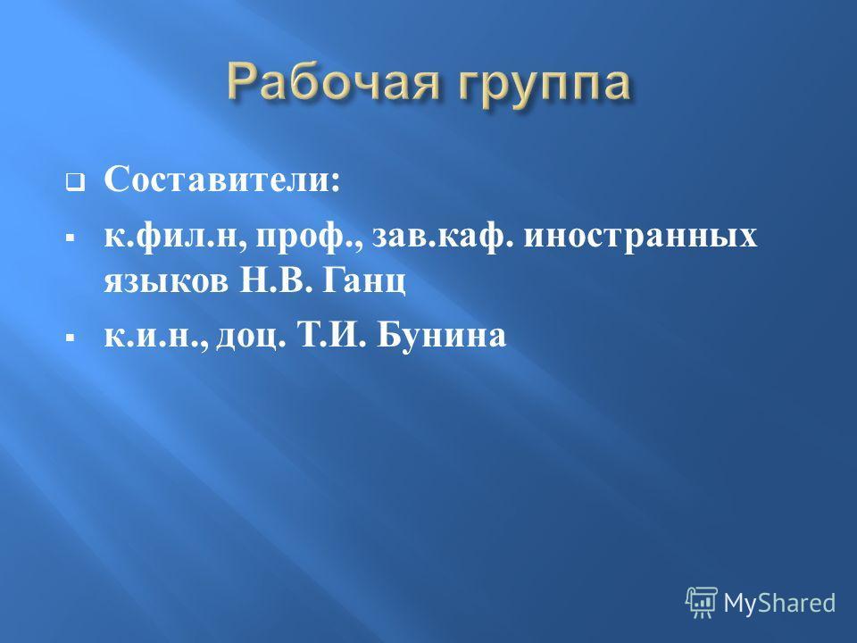Составители : к. фил. н, проф., зав. каф. иностранных языков Н. В. Ганц к. и. н., доц. Т. И. Бунина