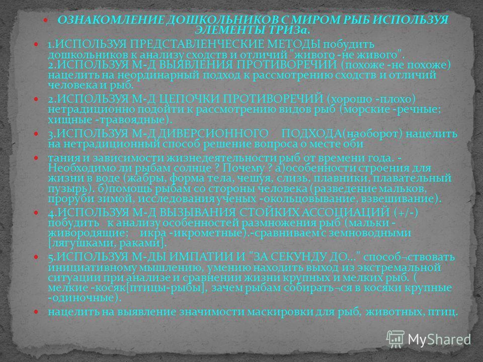 ОЗНАКОМЛЕНИЕ ДОШКОЛЬНИКОВ С МИРОМ РЫБ ИСПОЛЬЗУЯ ЭЛЕМЕНТЫ ТРИЗа. 1. ИСПОЛЬЗУЯ ПРЕДСТАВЛЕНЧЕСКИЕ МЕТОДЫ побудить дошкольников к анализу сходств и отличий