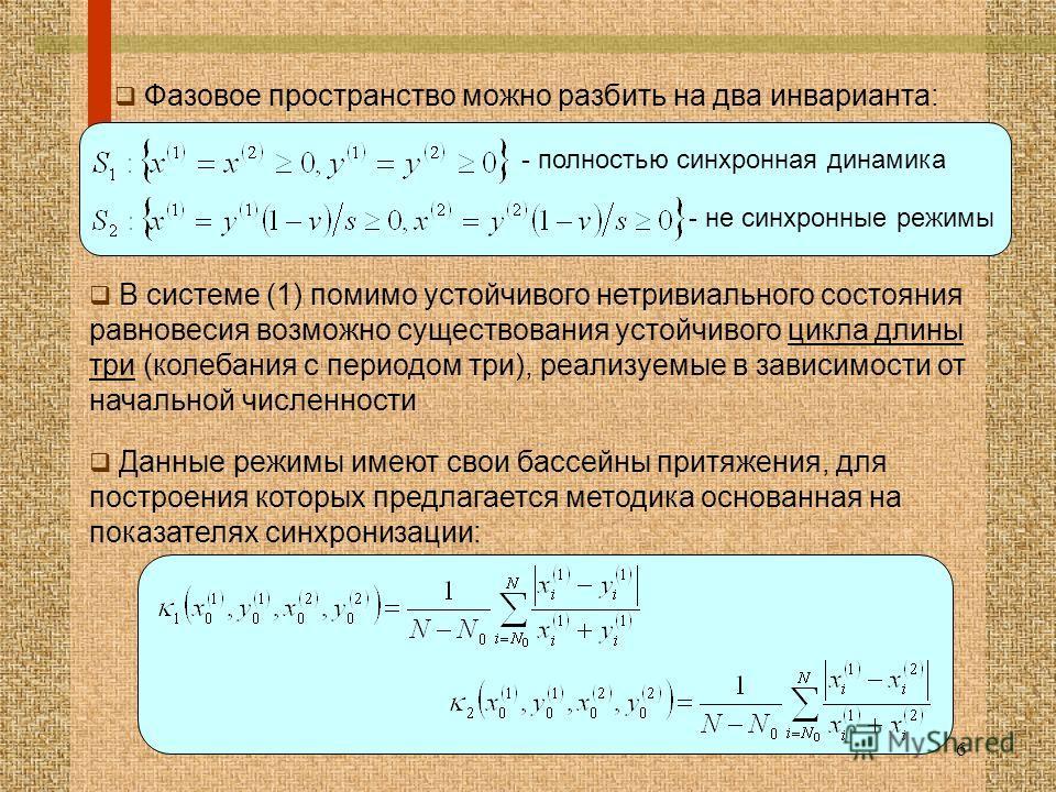 6 Фазовое пространство можно разбить на два инварианта: - полностью синхронная динамика - не синхронные режимы В системе (1) помимо устойчивого нетривиального состояния равновесия возможно существования устойчивого цикла длины три (колебания с период