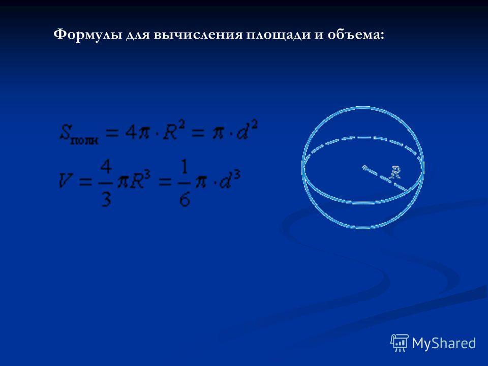 Формулы для вычисления площади и объема: