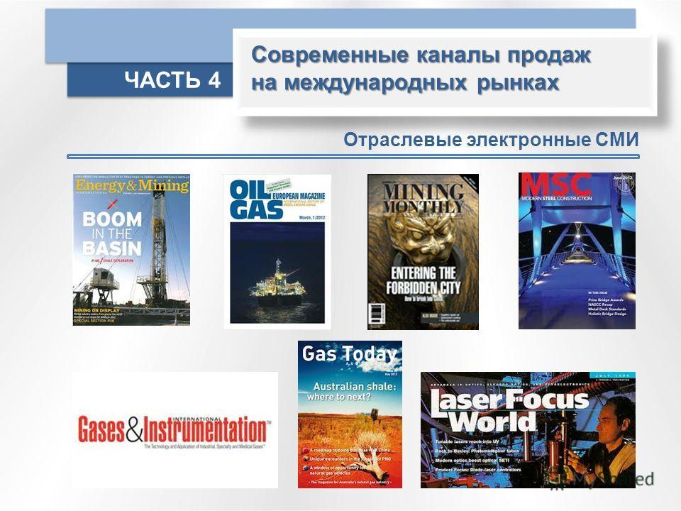 Современные каналы продаж на международных рынках ЧАСТЬ 4 Отраслевые электронные СМИ
