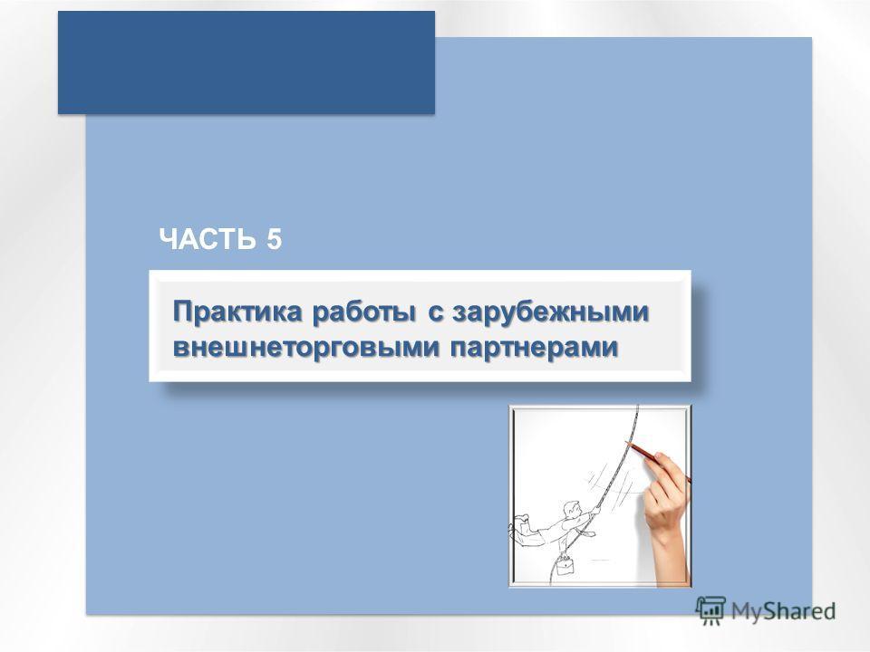 Практика работы с зарубежными внешнеторговыми партнерами ЧАСТЬ 5