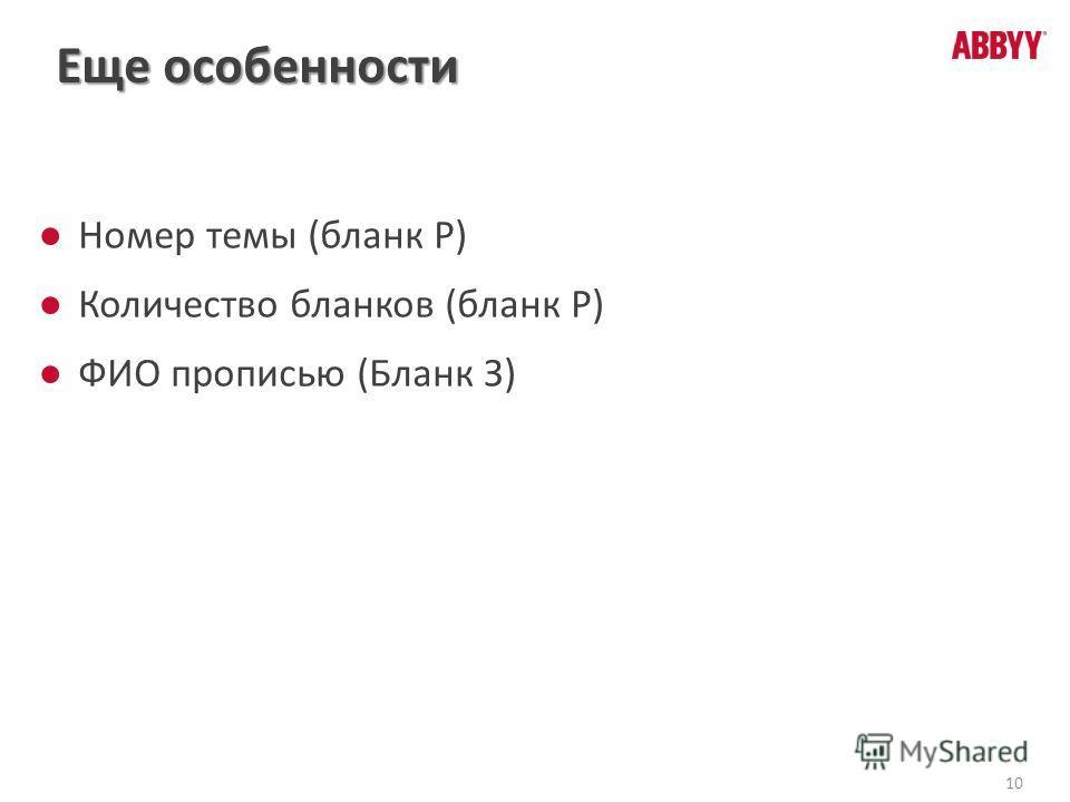 10 Еще особенности Номер темы (бланк Р) Количество бланков (бланк Р) ФИО прописью (Бланк З)