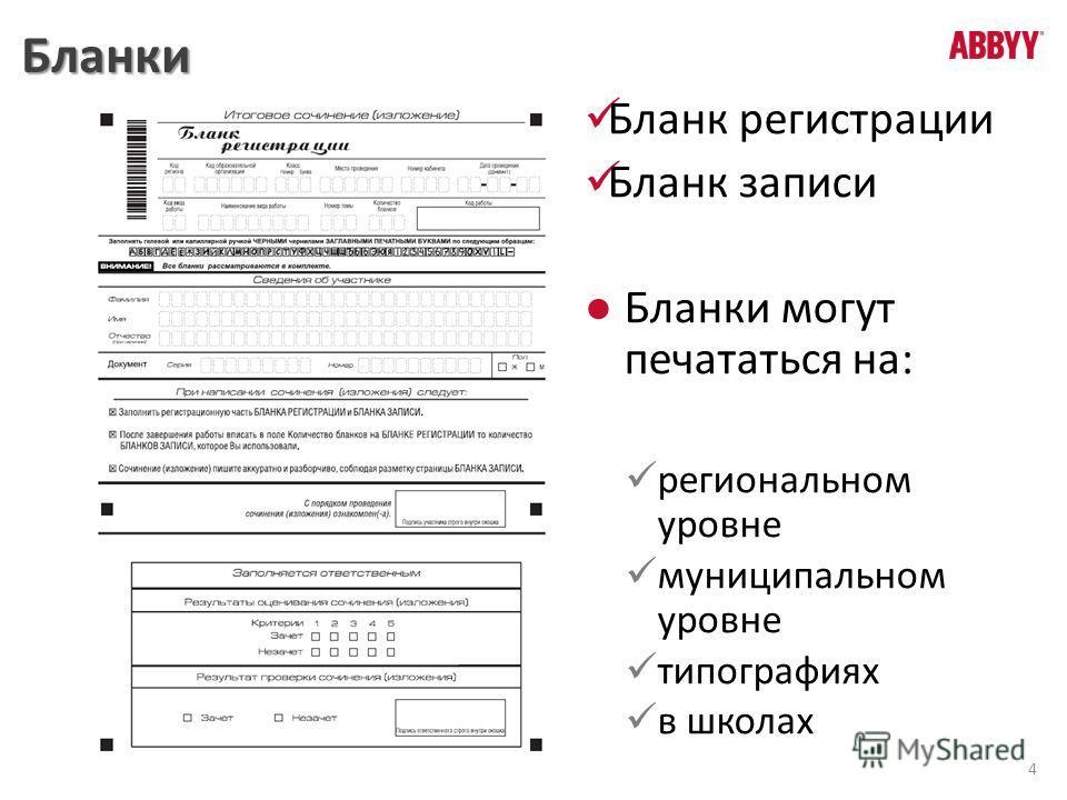 4 Бланки Бланк регистрации Бланк записи Бланки могут печататься на: региональном уровне муниципальном уровне типографиях в школах