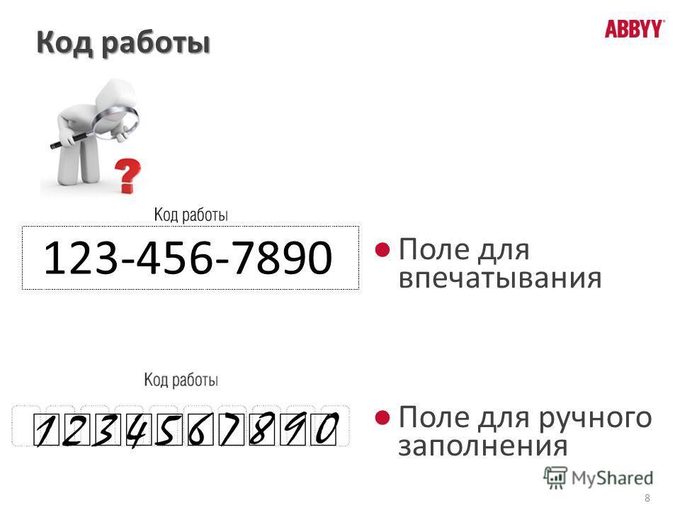 8 Код работы Поле для впечатывания Поле для ручного заполнения 123-456-7890