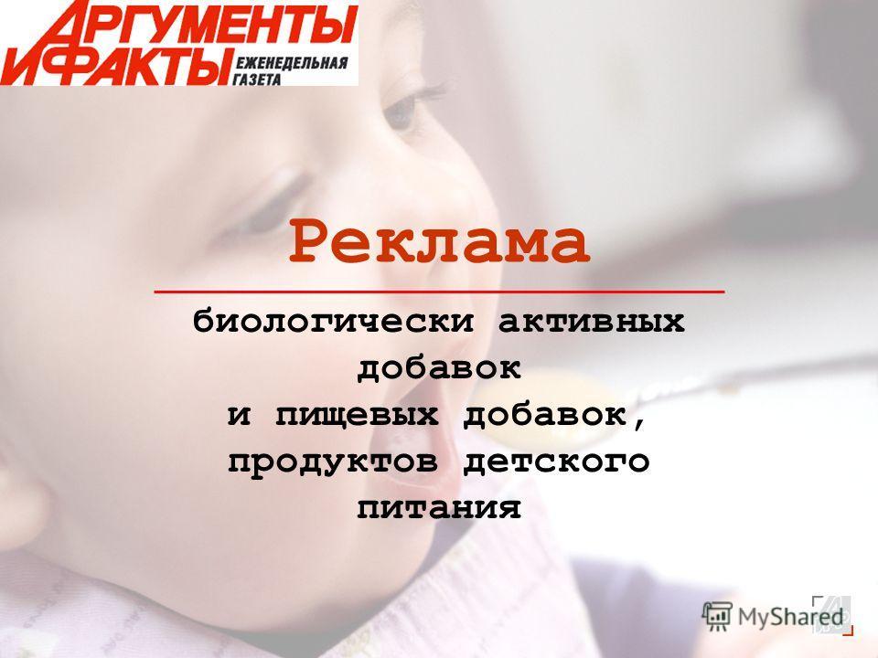 Реклама биологически активных добавок и пищевых добавок, продуктов детского питания