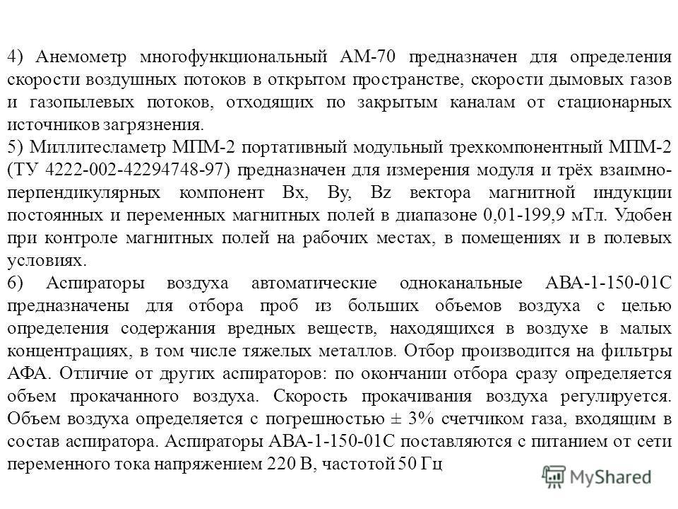 4) Анемометр многофункциональный АМ-70 предназначен для определения скорости воздушных потоков в открытом пространстве, скорости дымовых газов и газопылевых потоков, отходящих по закрытым каналам от стационарных источников загрязнения. 5) Миллитеслам